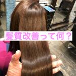 美容院の【髪質改善トリートメントって何?】おすすめのサロンは