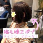 【縮毛矯正】自然なショートヘア&ボブカタログ